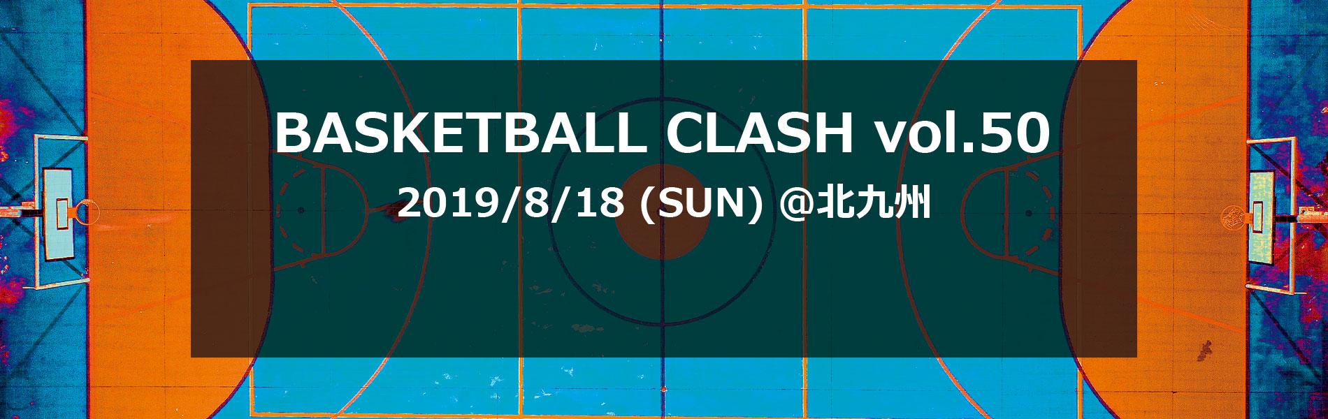 basketball clash 50